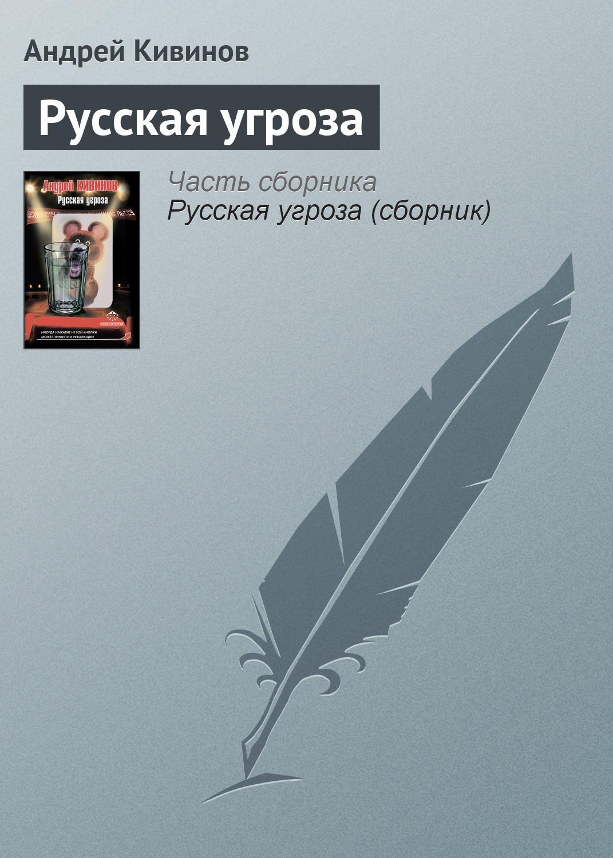 Андрей Кивинов Русская угроза самый великий человек на земле
