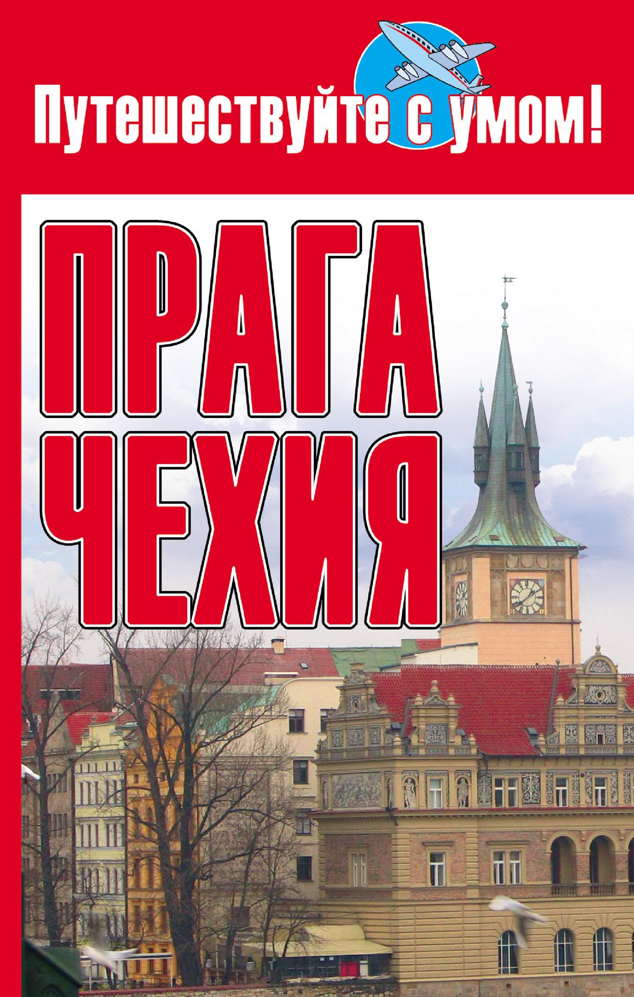 Отсутствует Прага +