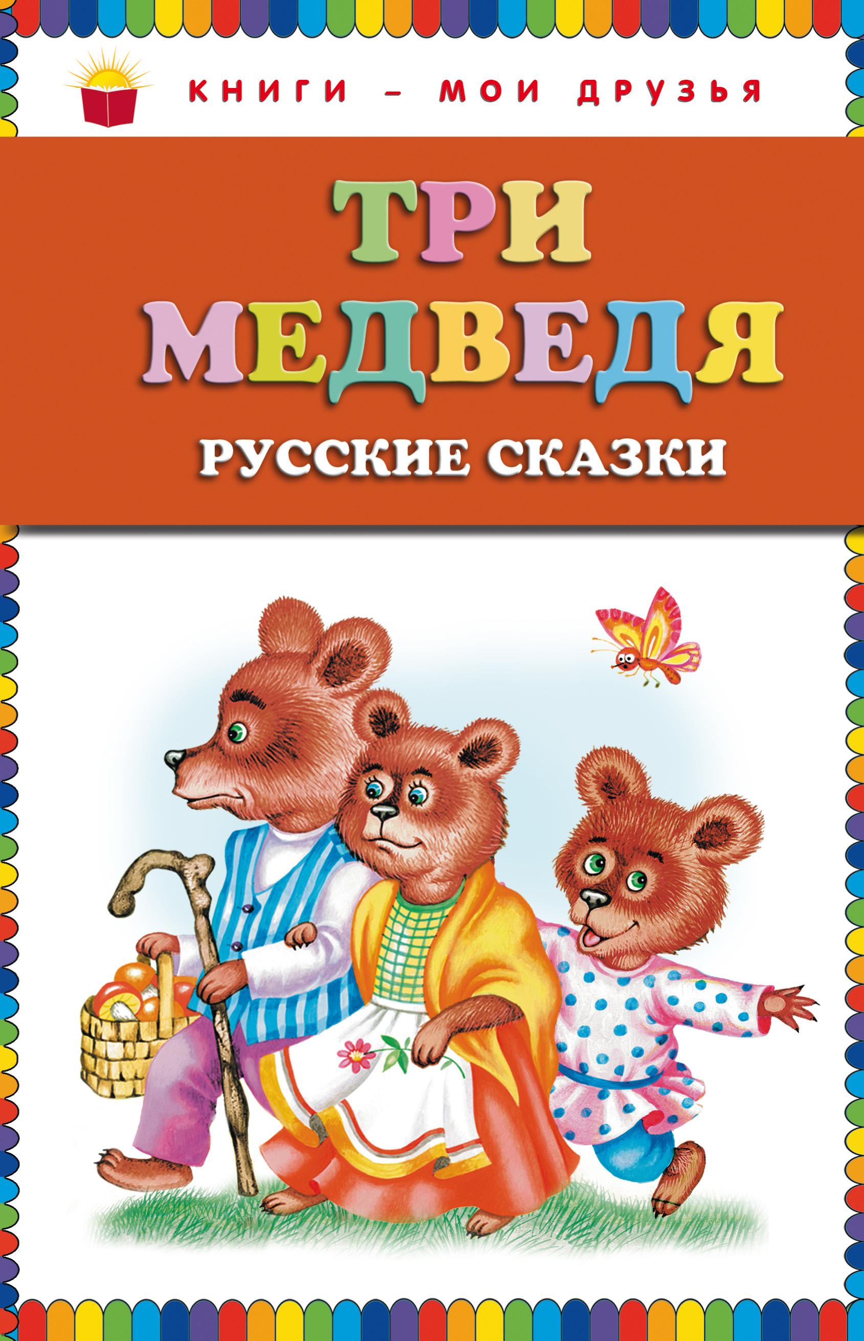 цены на Отсутствует Три медведя (сборник)