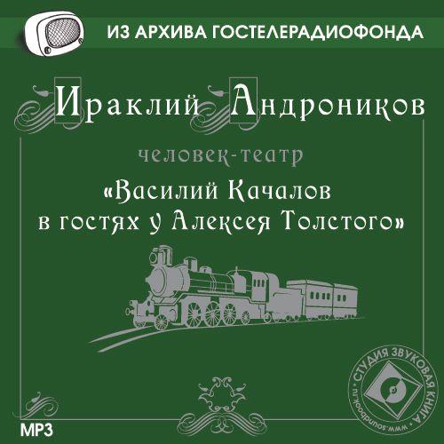Ираклий Андроников Качалов в гостях у Толстого ираклий андроников загадка н ф и