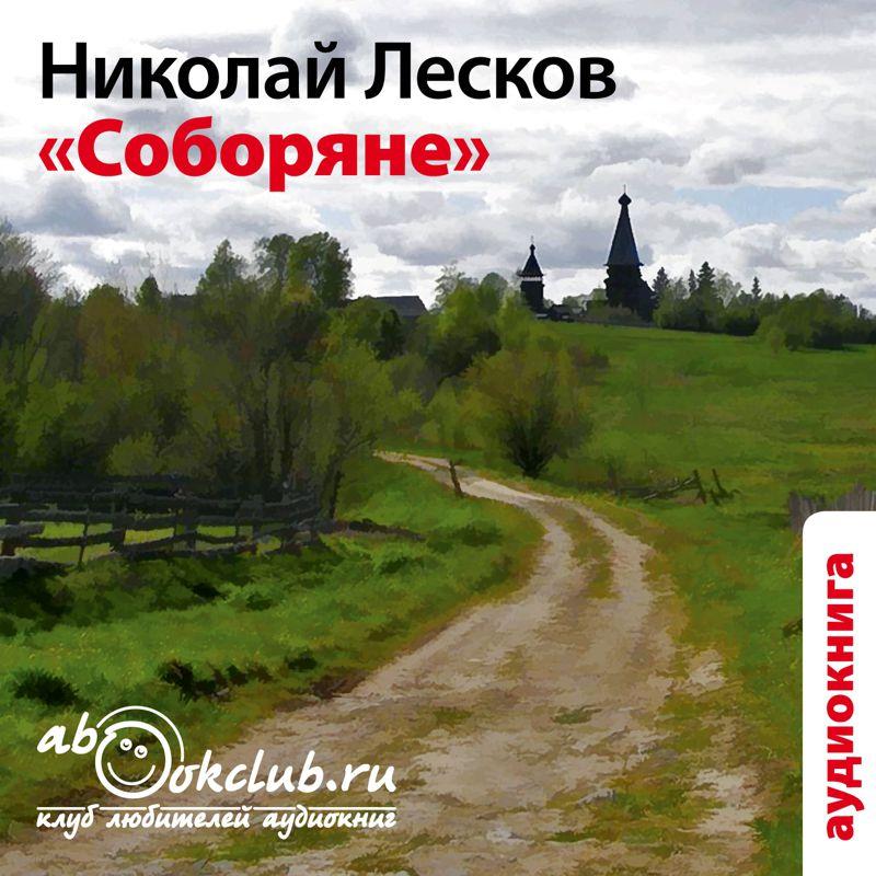 Николай Лесков Соборяне цена и фото