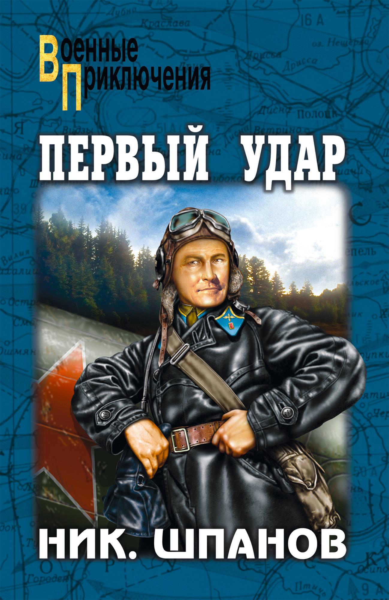 Ник. Шпанов Первый удар (сборник) ник шпанов красный камень сборник