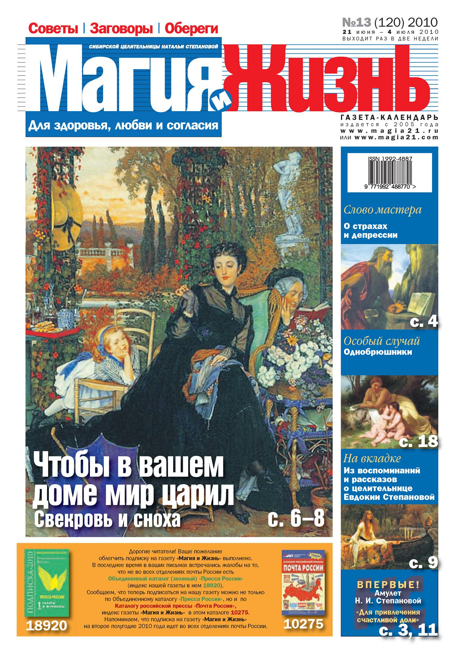 Магия и жизнь. Газета сибирской целительницы Натальи Степановой №13 (120) 2010