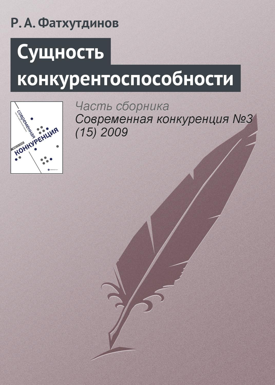 Р. А. Фатхутдинов Сущность конкурентоспособности м в чекулаев как обеспечить конкурентоспособность агрофирмы