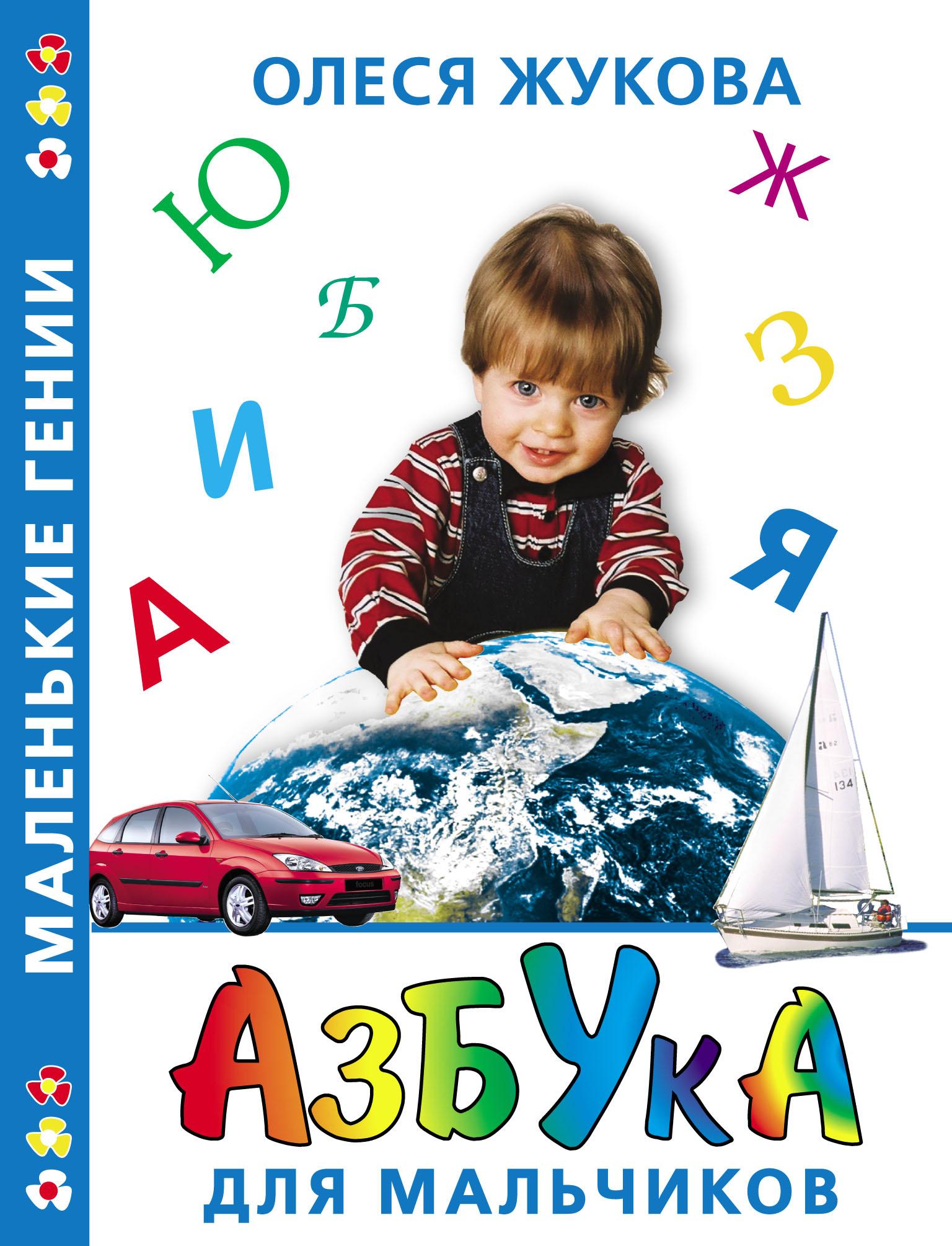 Олеся Жукова Азбука для мальчиков
