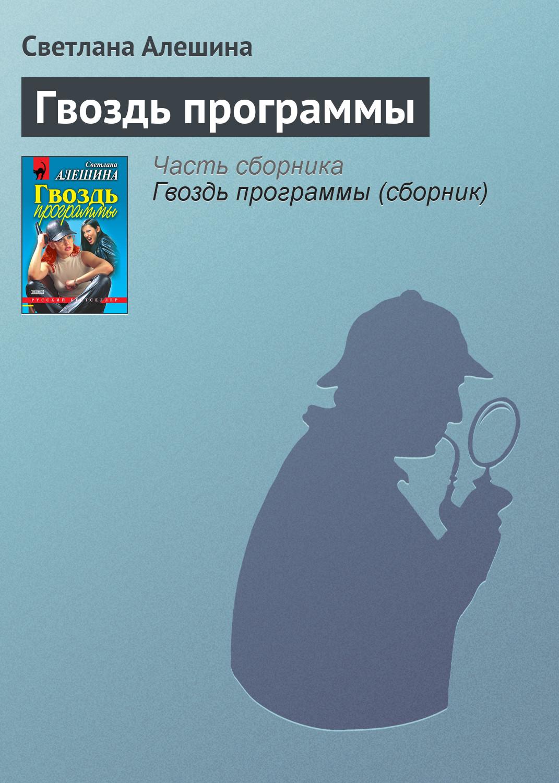 цена на Светлана Алешина Гвоздь программы