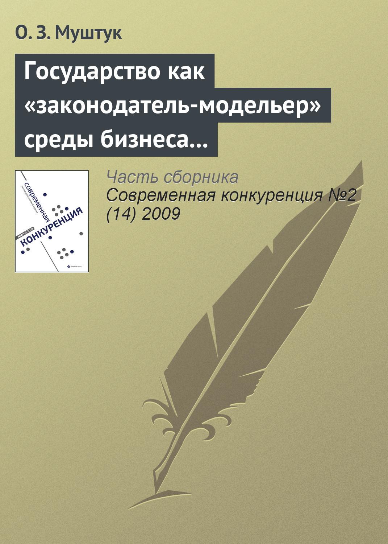 Государство как «законодатель-модельер» среды бизнеса в России