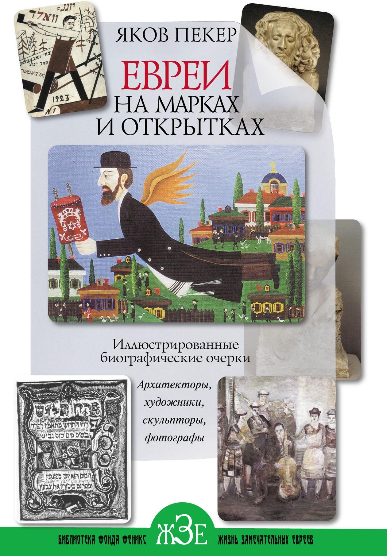 Евреи на марках и открытках. Иллюстрированные биографические очерки. Книга 2. Архитекторы, скульпторы, художники, фотографы