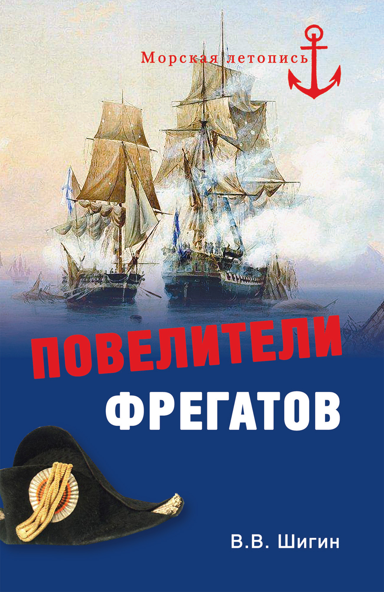 Владимир Шигин Повелители фрегатов