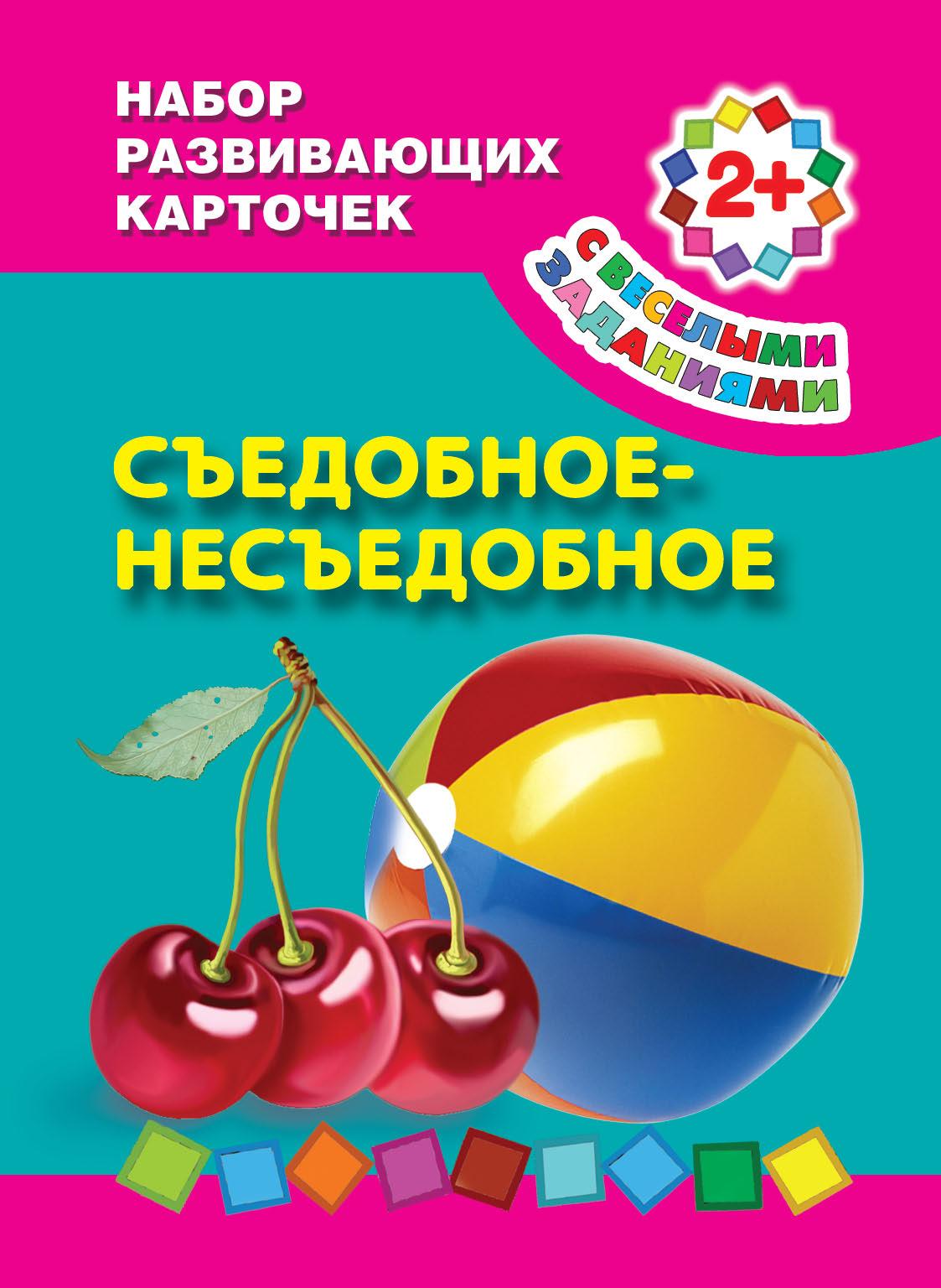 Отсутствует Съедобное-несъедобное игры для малышей shusha развивающая игра съедобное несъедобное