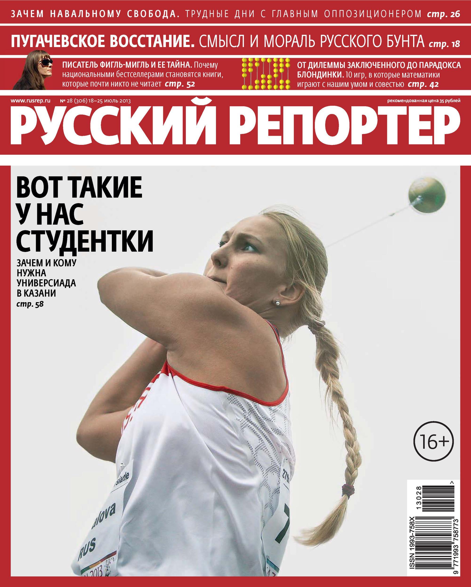 Отсутствует Русский Репортер №28/2013 отсутствует русский репортер 33 2013