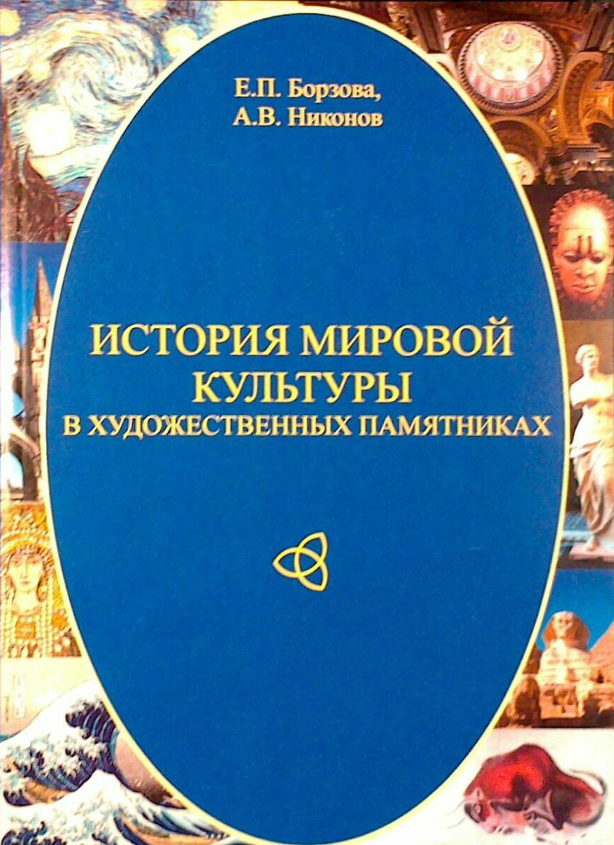Е. П. Борзова История мировой культуры в художественных памятниках е п борзова триадология