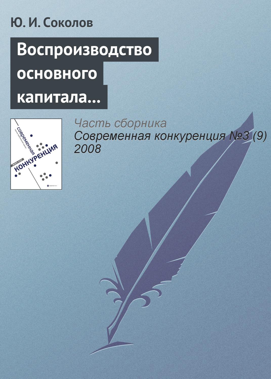 Воспроизводство основного капитала и конкурентоспособность экономики России в условиях глобализации мирового хозяйства (продолжение)