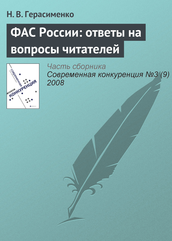 Н. В. Герасименко ФАС России: ответы на вопросы читателей