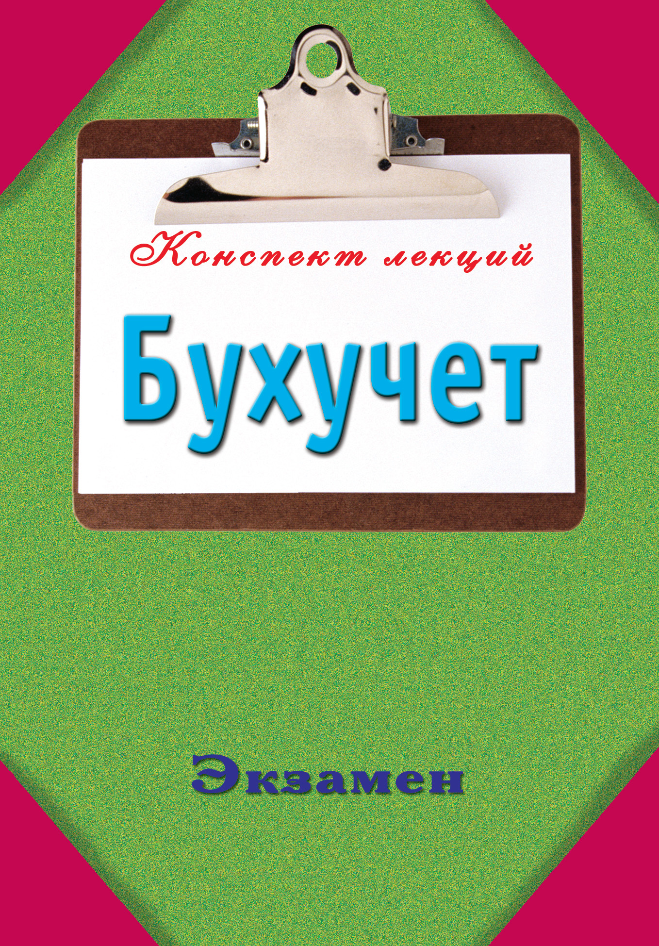 фото обложки издания Бухучет