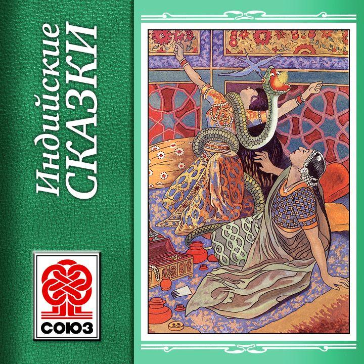 Народное творчество Золотая книга сказок. Индийские сказки народное творчество золотая книга сказок голландские сказки