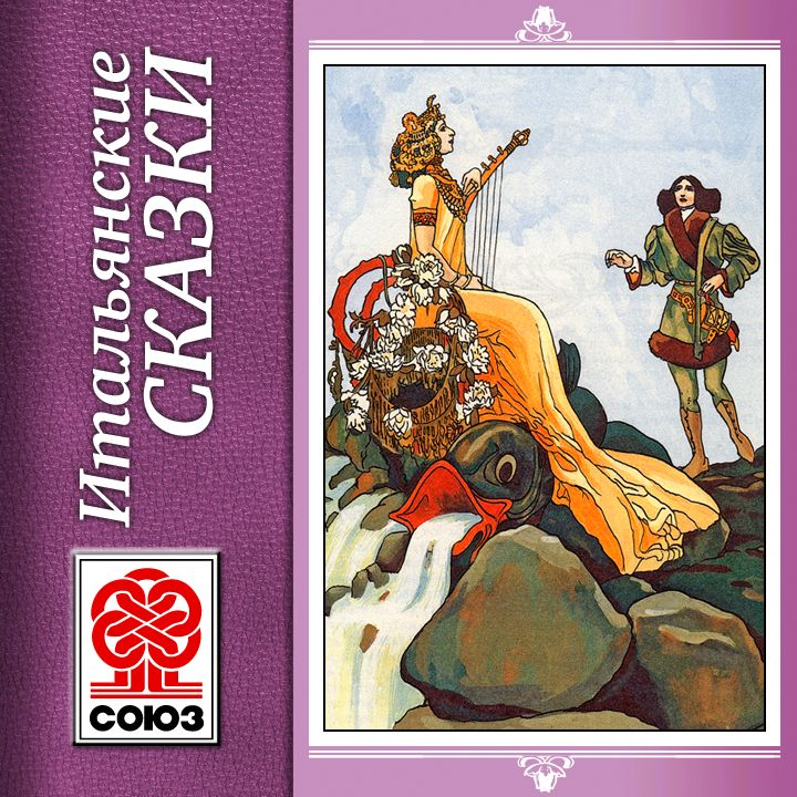 Народное творчество Золотая книга сказок. Итальянские сказки народное творчество золотая книга сказок голландские сказки