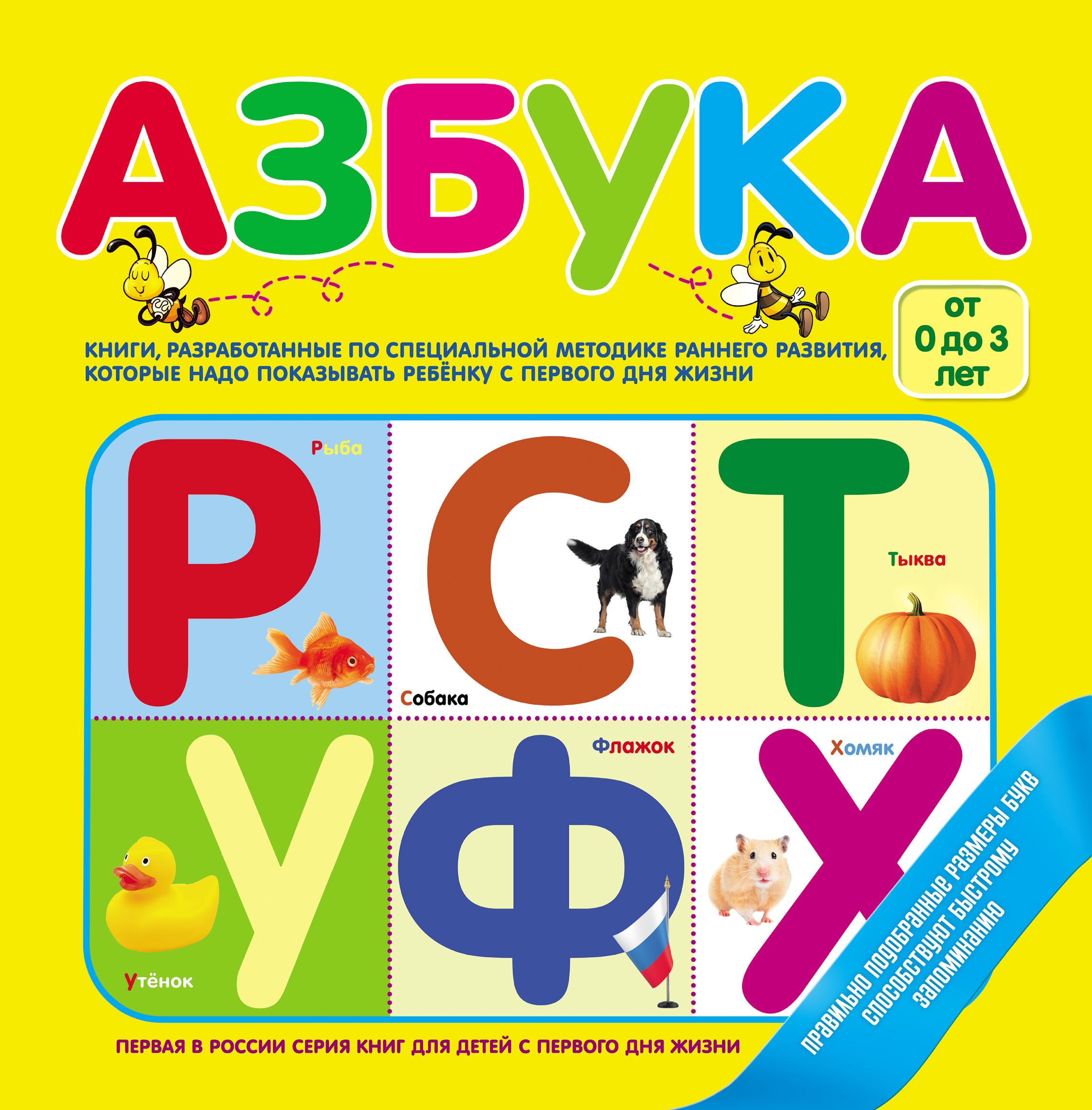 Фото - Отсутствует Азбука отсутствует азбука для крошечек