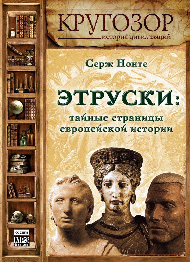 Сергей Нечаев Этруски: тайные страницы европейской истории
