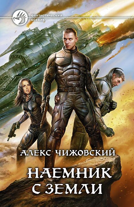 Алекс Чижовский Наемник с Земли каменев алекс наемник