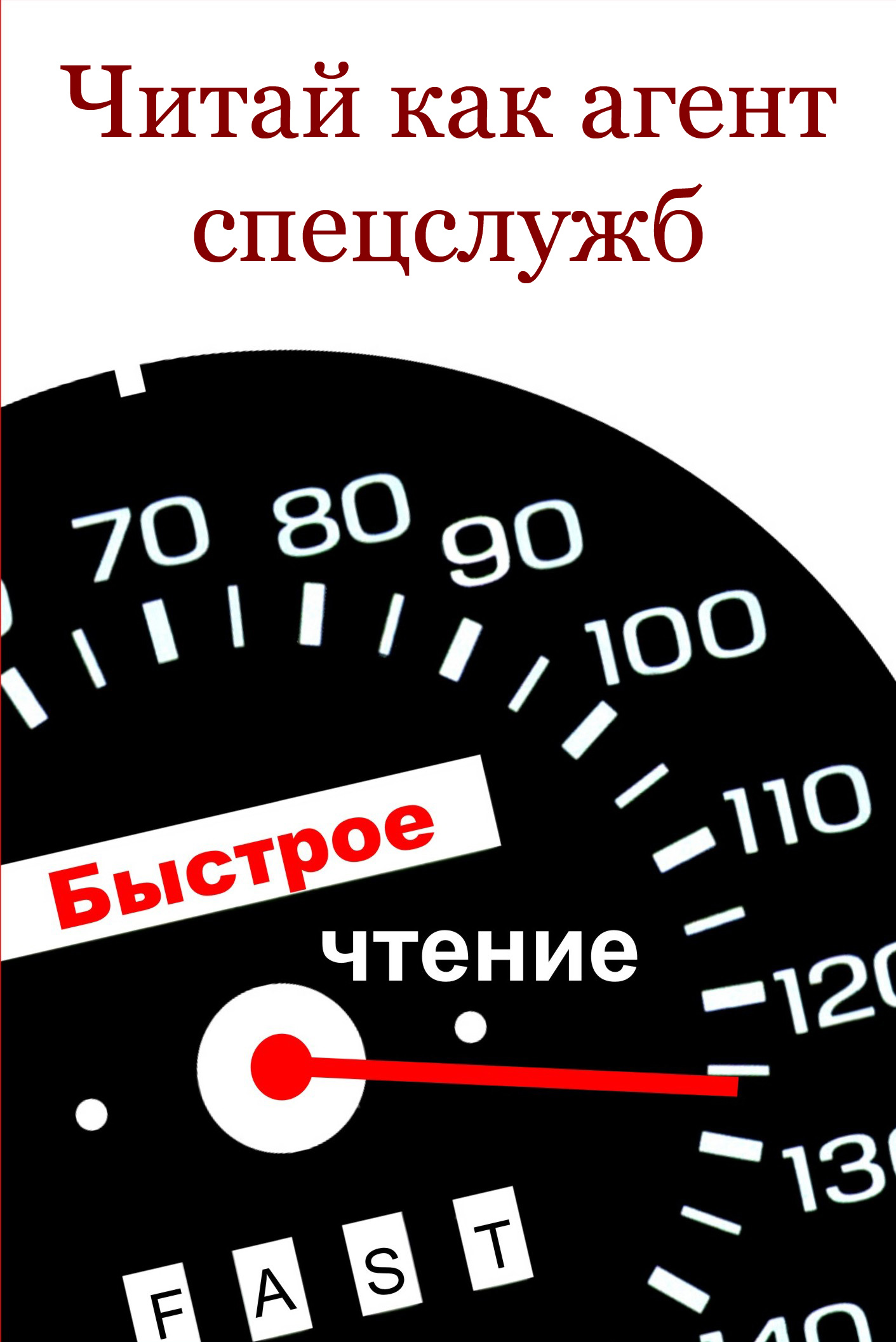 Илья Мельников Читай как aгент cпецслужб илья мельников учимся по методу фоточтения