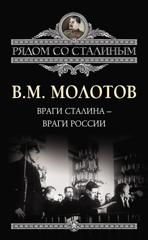 купить Вячеслав Молотов Враги Сталина – враги России по цене 69.9 рублей