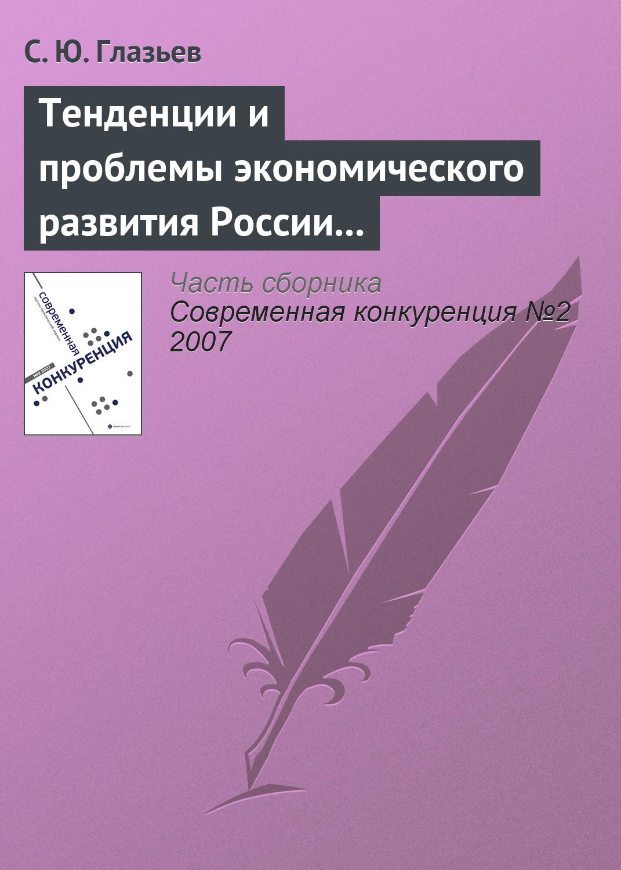 С. Ю. Глазьев Тенденции и проблемы экономического развития России (начало) цена 2017