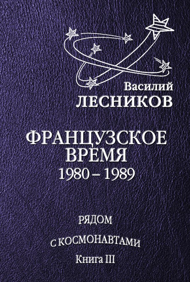 Василий Сергеевич Лесников Французское время. 1980 – 1989 годы