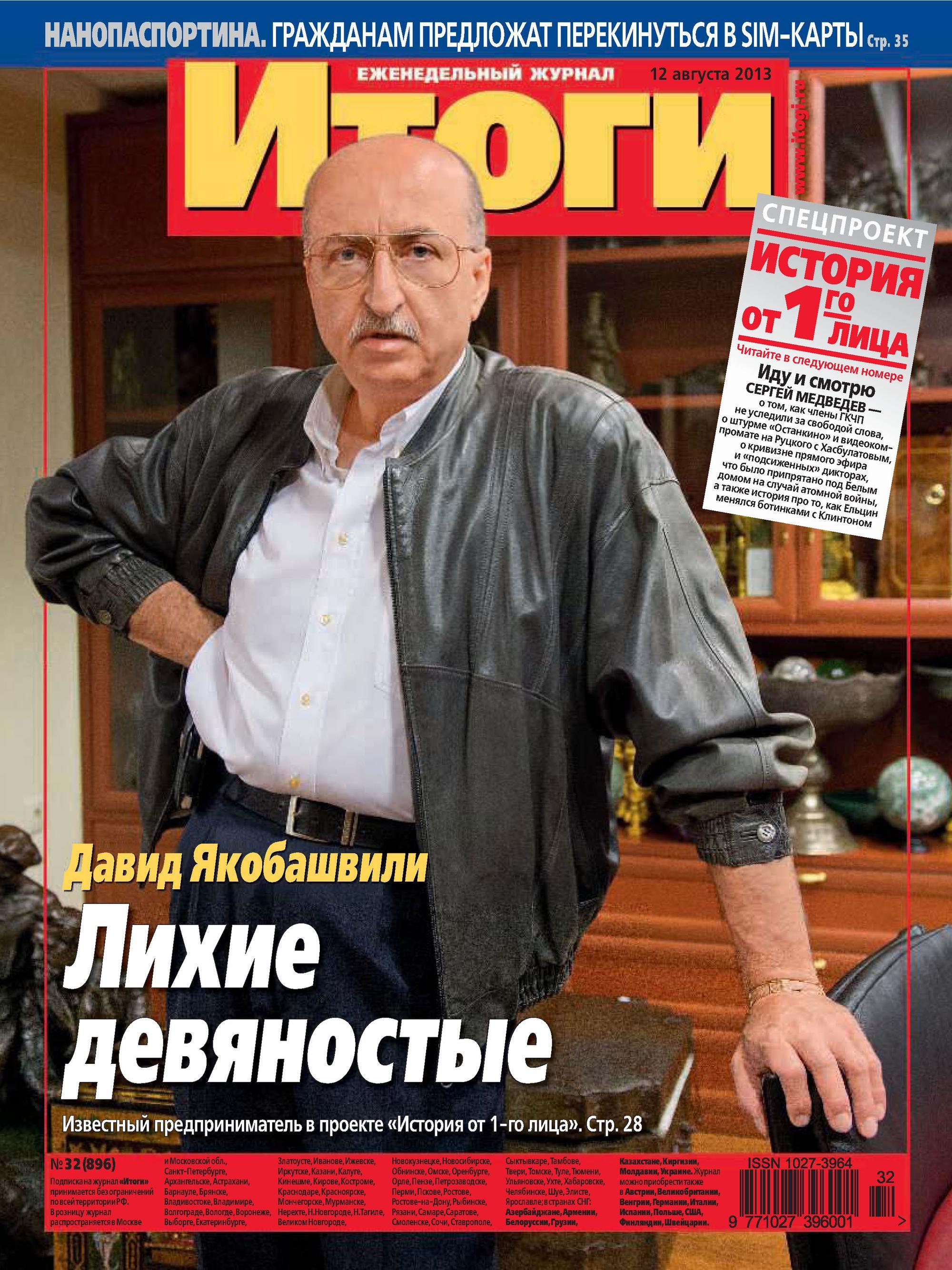 Отсутствует Журнал «Итоги» №32 (896) 2013 отсутствует журнал итоги 32 896 2013