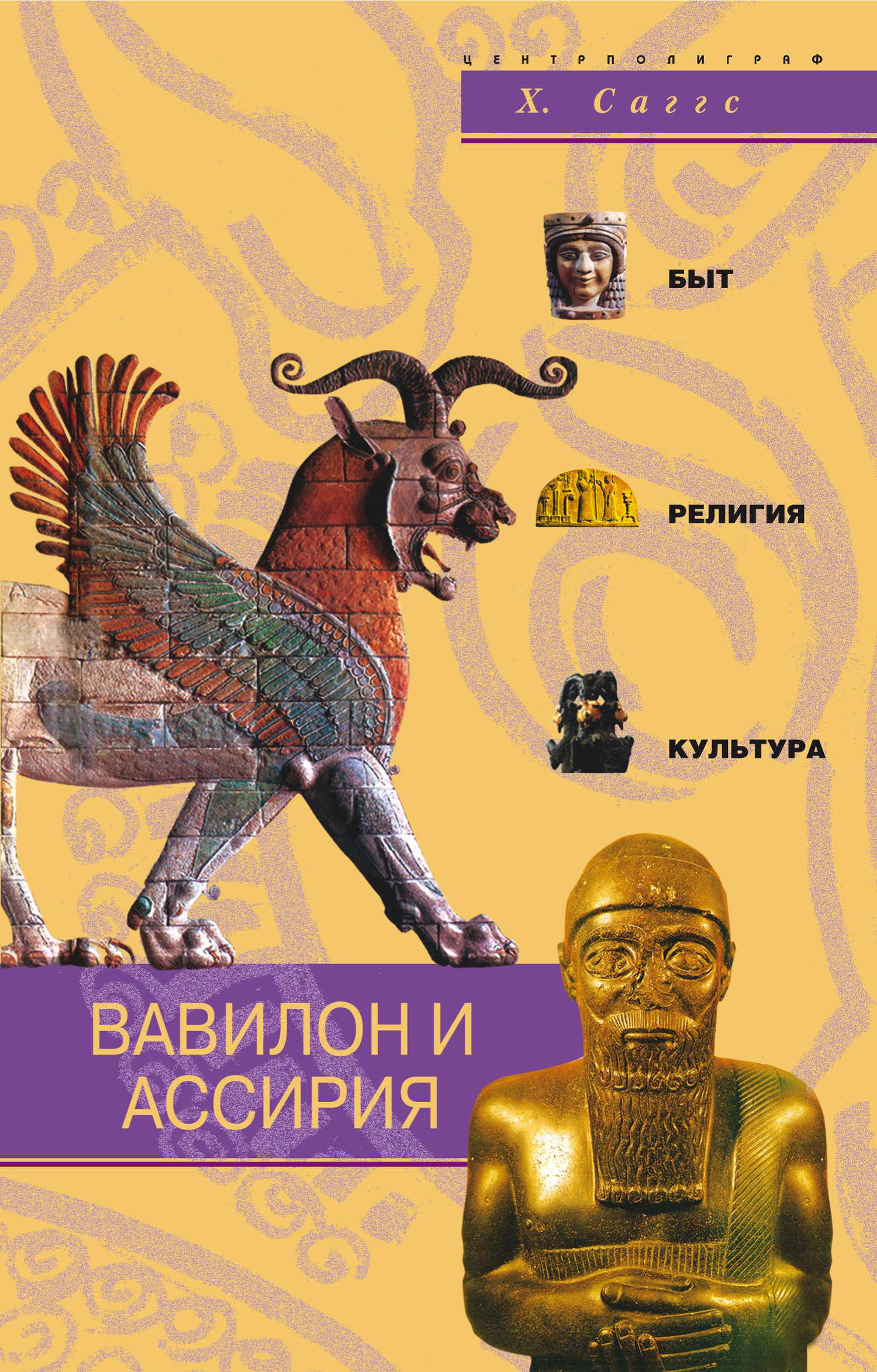 Генри Саггс Вавилон и Ассирия. Быт, религия, культура луи боден инки быт культура религия