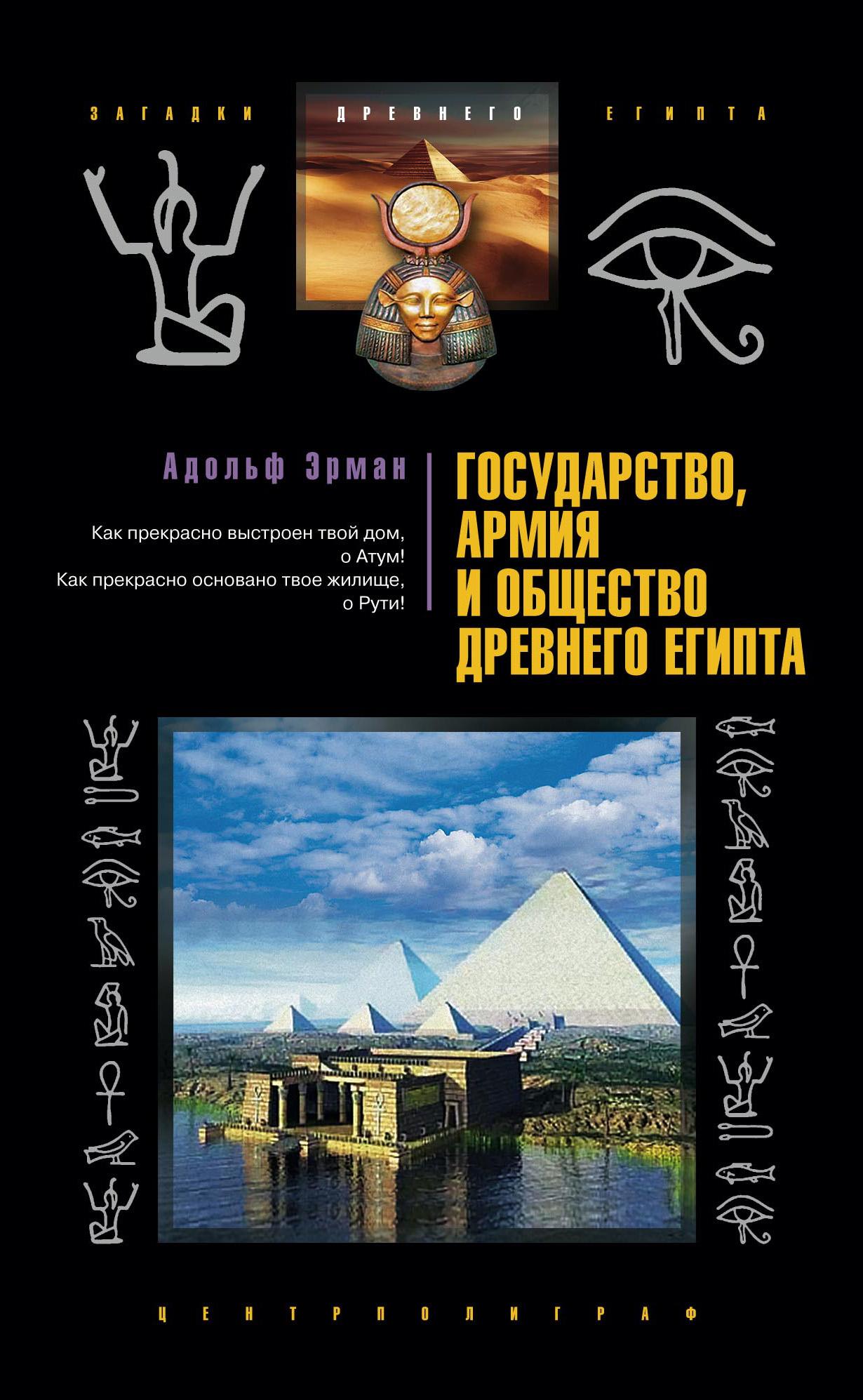 Адольф Эрман Государство, армия и общество Древнего Египта босоножки felina цвет черный
