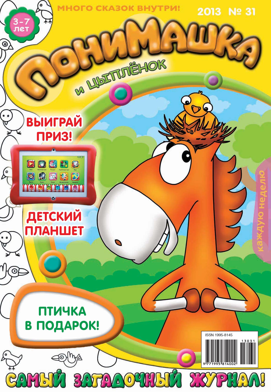 Открытые системы ПониМашка. Развлекательно-развивающий журнал. №31 (август) 2013