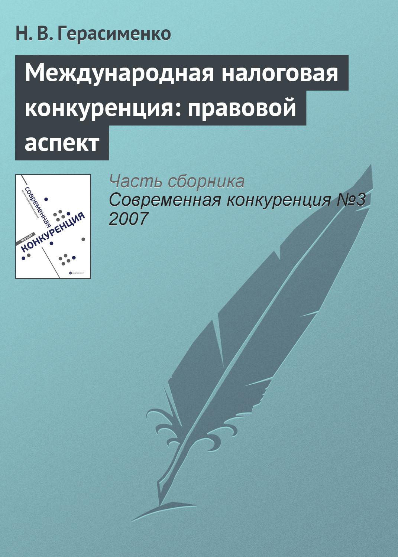 Н. В. Герасименко Международная налоговая конкуренция: правовой аспект