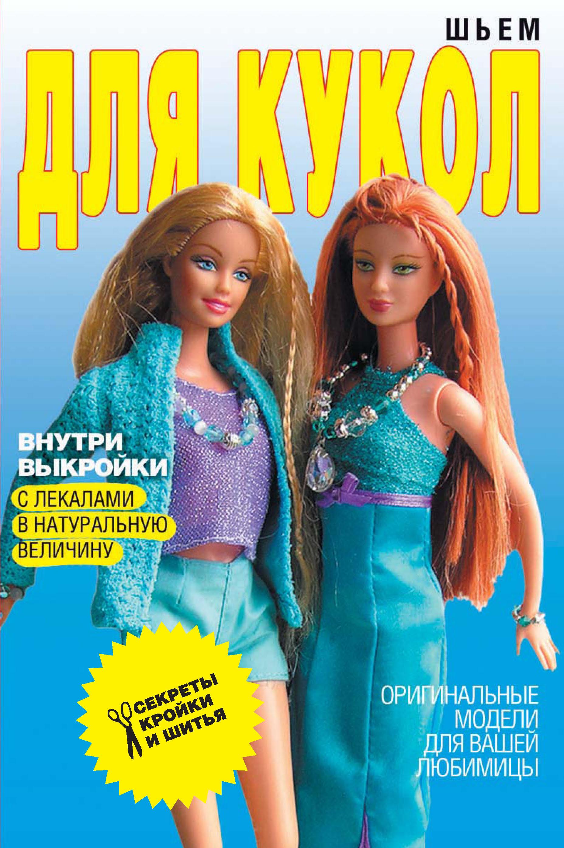 Светлана Ермакова Шьем для кукол. Оригинальные модели для вашей любимицы