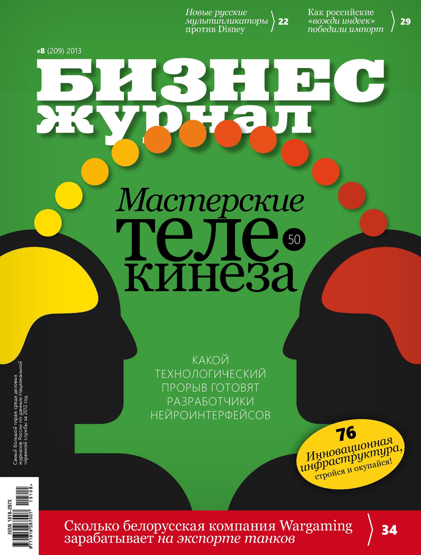 Бизнес-журнал №8/2013