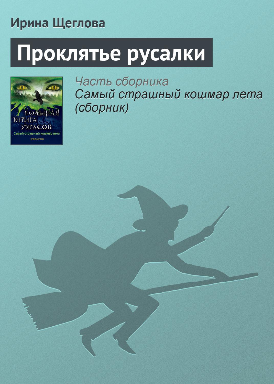 Ирина Щеглова Проклятье русалки ирина щеглова чужаки на острове фей