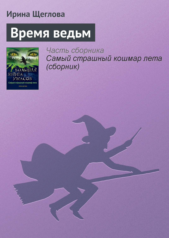 цена Ирина Щеглова Время ведьм