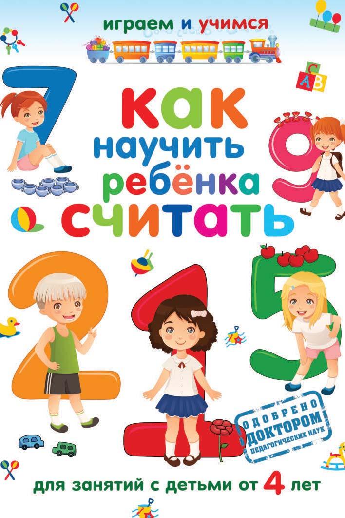 Александр Николаев Как научить ребёнка считать николаев александр иванович как научить ребенка считать для занятий с детьми от 4 лет