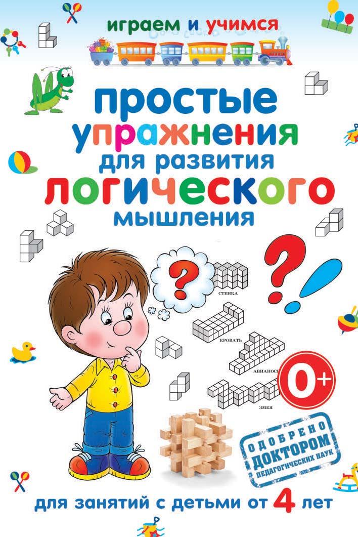 А. М. Круглова Простые упражнения для развития логического мышления