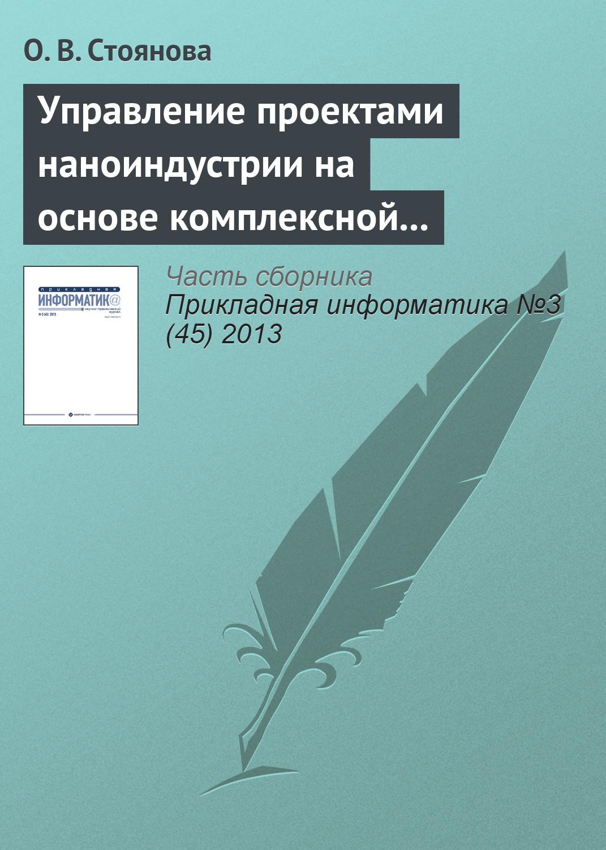 О. В. Стоянова Управление проектами наноиндустрии на основе комплексной адаптирующейся модели