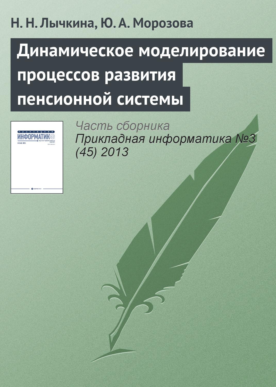 Н. Н. Лычкина Динамическое моделирование процессов развития пенсионной системы