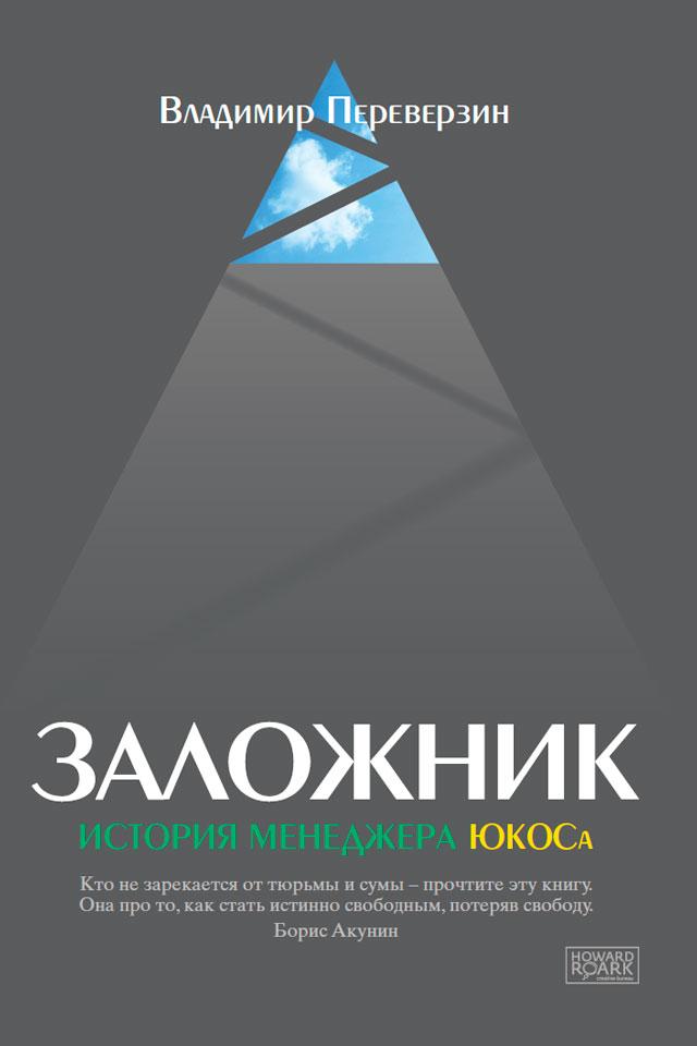 Владимир Переверзин Заложник. История менеджера ЮКОСа