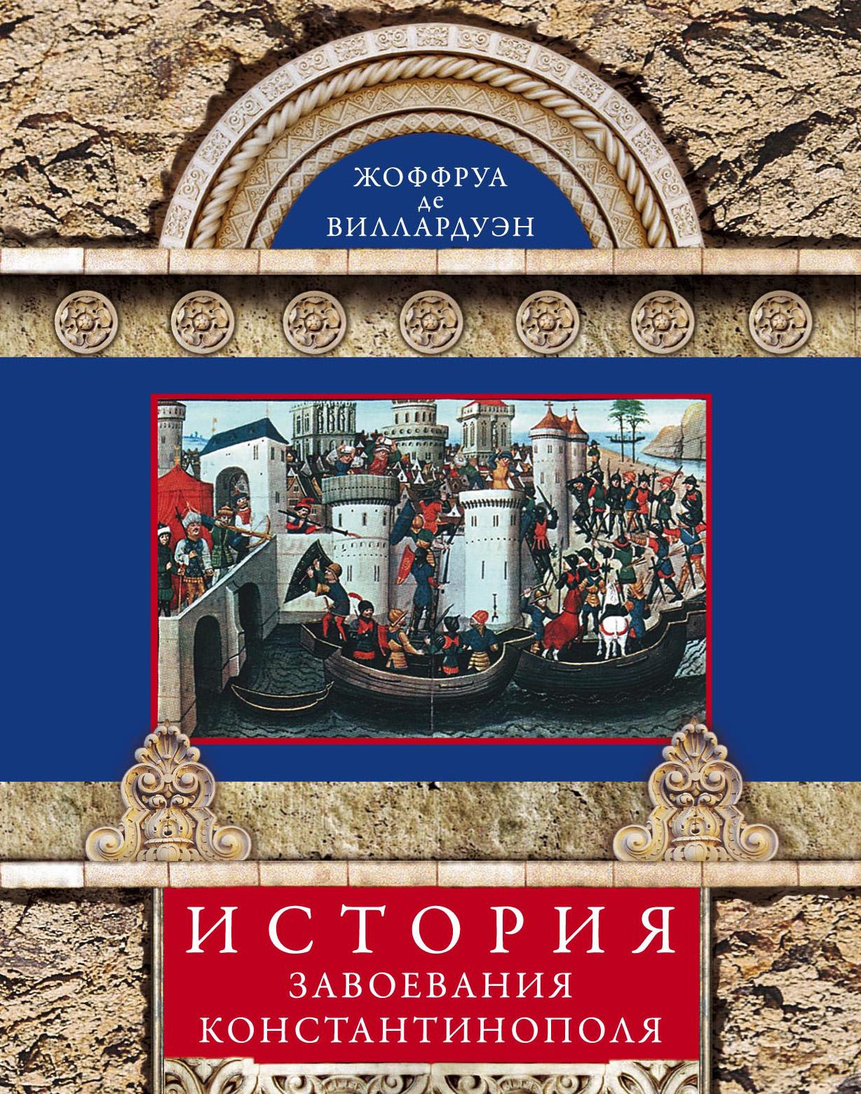 купить Жоффруа де Виллардуэн История завоевания Константинополя по цене 129.9 рублей
