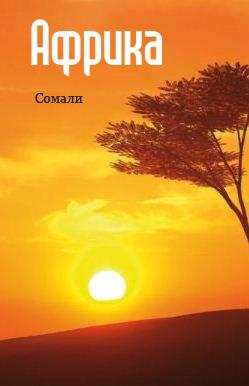 Отсутствует Восточная Африка: Сомали