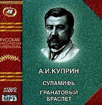 Александр Куприн Суламифь. Гранатовый браслет куприн а суламифь миниатюрное издание