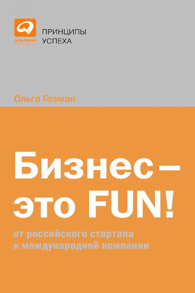 Обложка книги Бизнес – это FUN! От российского стартапа к международной компании