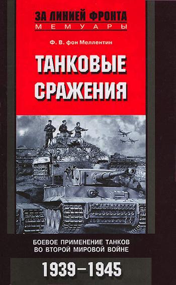 Танковые сражения. Боевое применение танков во Второй мировой войне. 1939-1945