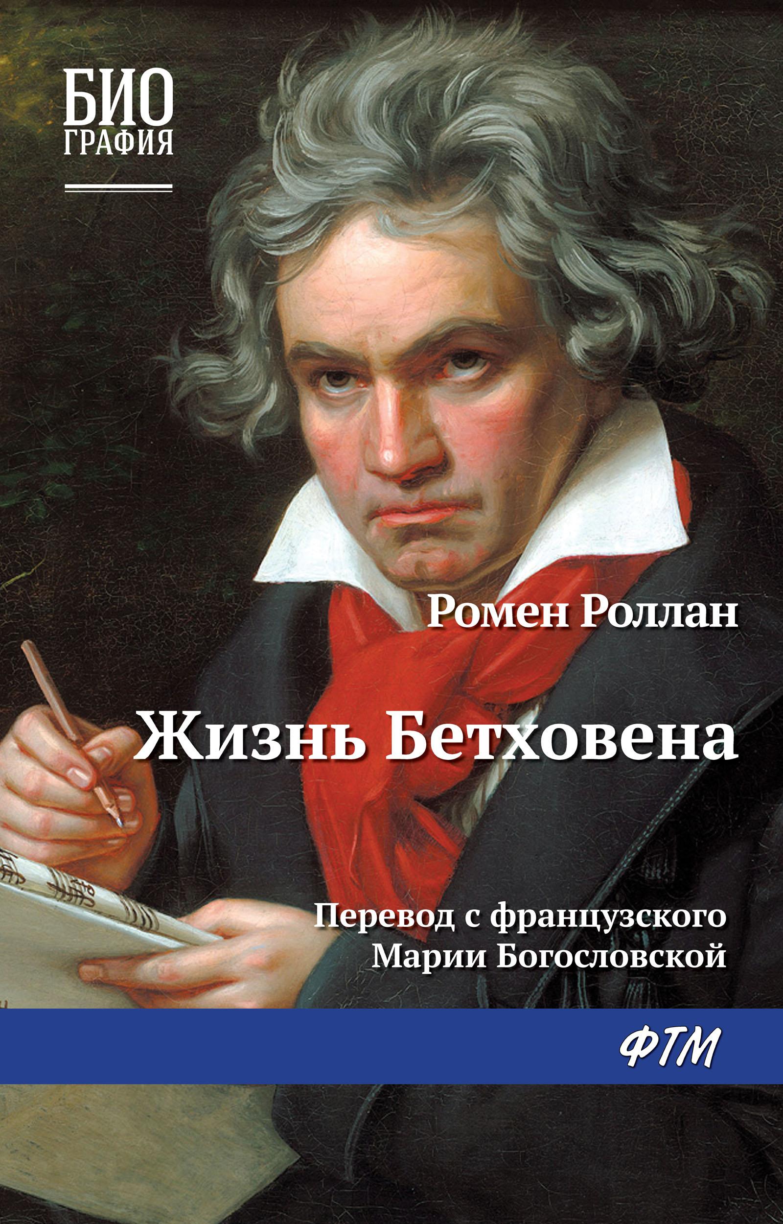 Ромен Роллан Жизнь Бетховена ромен роллан ромен роллан статьи письма