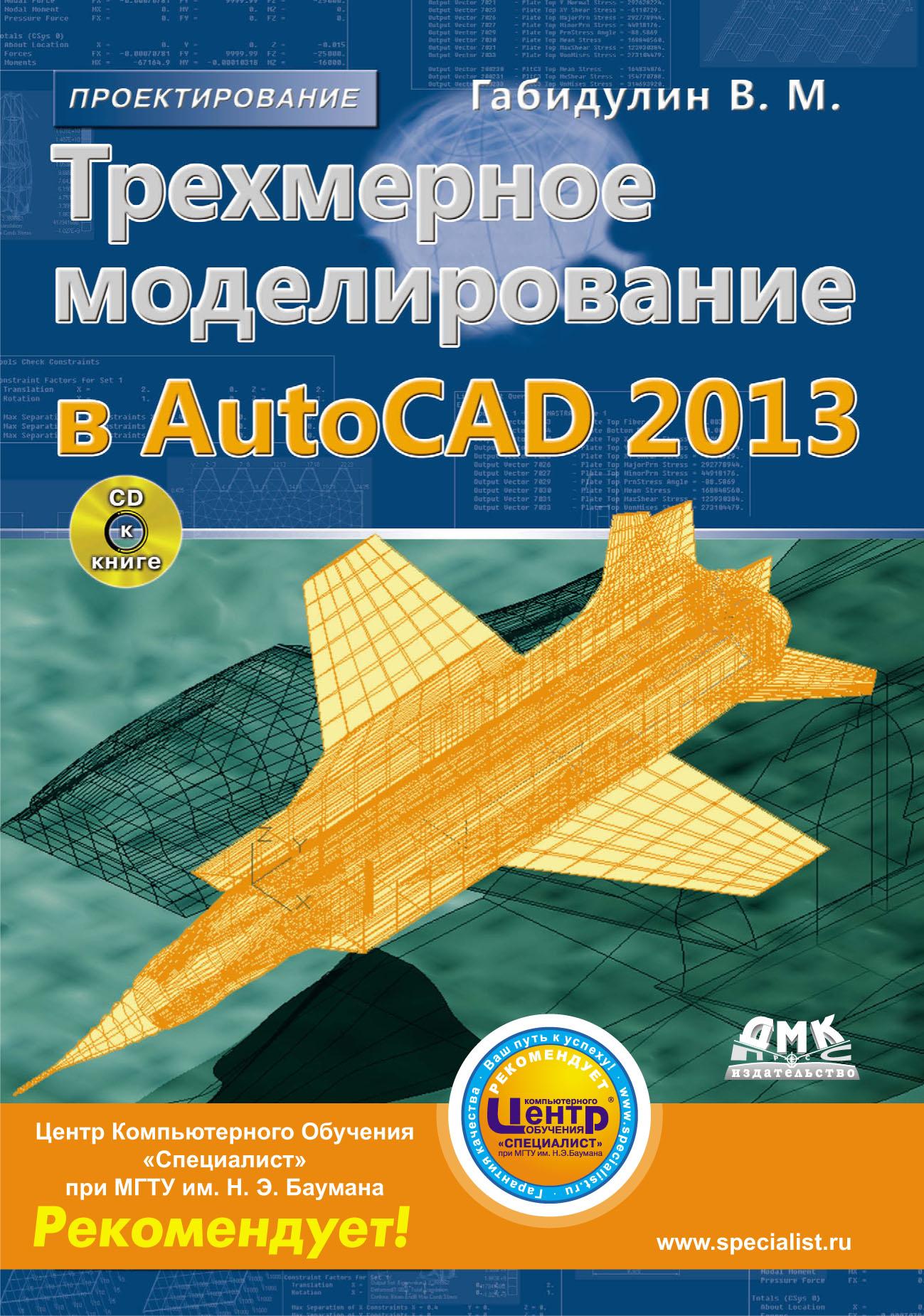 В. М. Габидулин Трехмерное моделирование в AutoCAD 2013 louisa holland mastering autocad civil 3d 2013