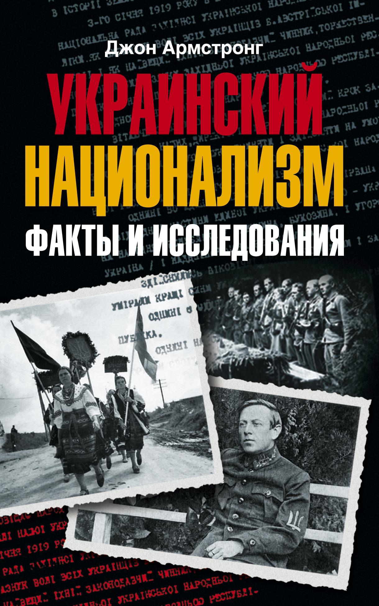 Джон Армстронг Украинский национализм. Факты и исследования